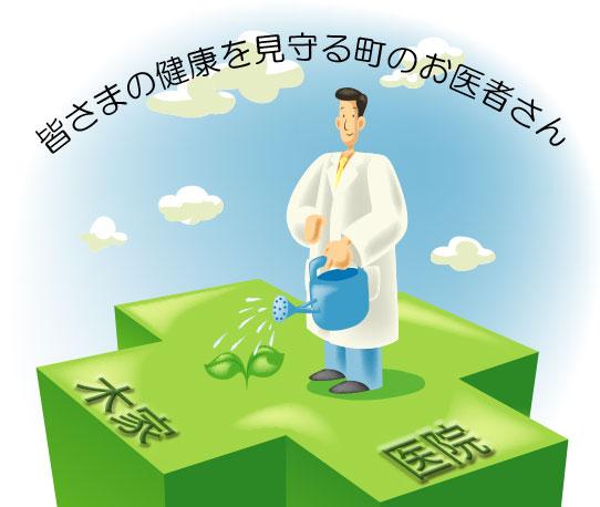 軽井沢の健康を守る町の医者